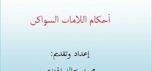 التجويد في ٣ دقائق حق تلاوته تجويد القرآن الكريم التجويد في 3 دقائق Education Arabic Calligraphy Calligraphy