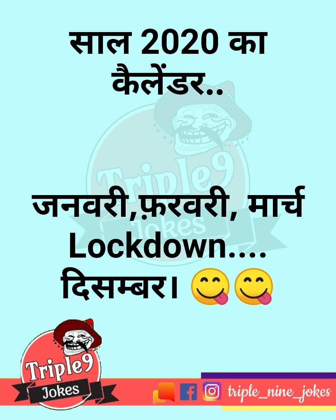 Pin On Jokes In Hindi