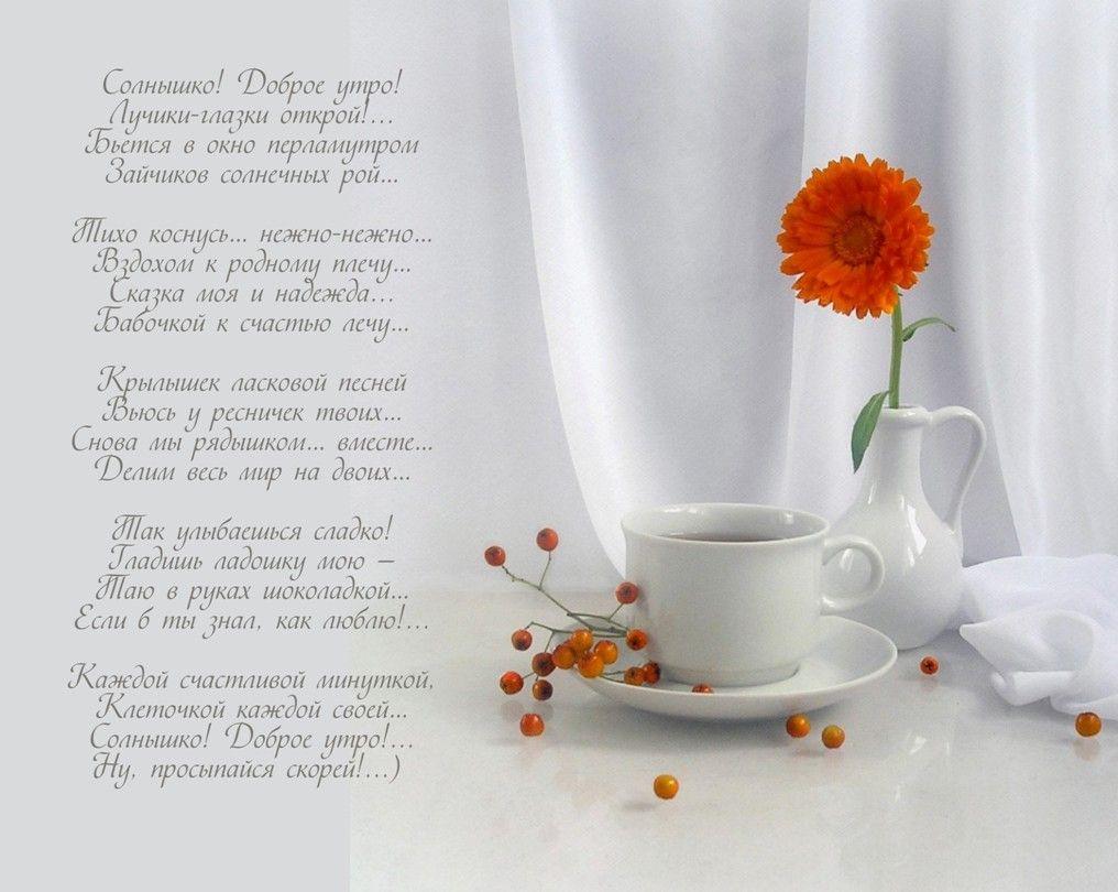 Красивые трогательные открытки с добрым утром