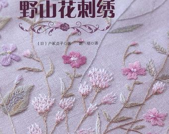 Embroidery patterns botanical herb embroidery japanese embroidery patterns botanical herb embroidery japanese embroidery book ebook pdf instant download dt1010fo