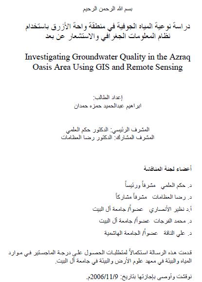 الجغرافيا دراسات و أبحاث جغرافية دراسة نوعية المياه الجوفية في منطقة واحة الأزرق با Remote Sensing Groundwater Geography