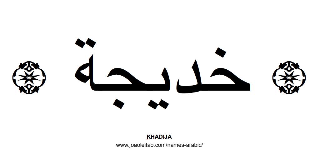 Muslim Female Names Muslim Women Names Muslim Tattoos Names