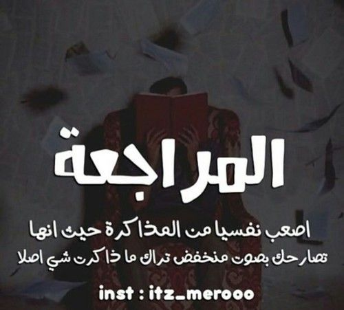 Pin By Mawia On منوعااات Funny Study Quotes Wisdom Quotes Life Funny Arabic Quotes