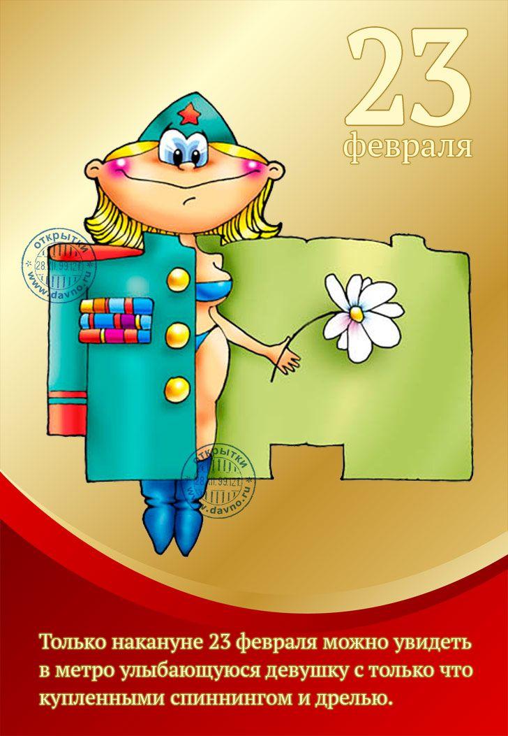 Smeshnye Kartinki K 23 Fevralya 17 Tys Izobrazhenij Najdeno V Yandeks