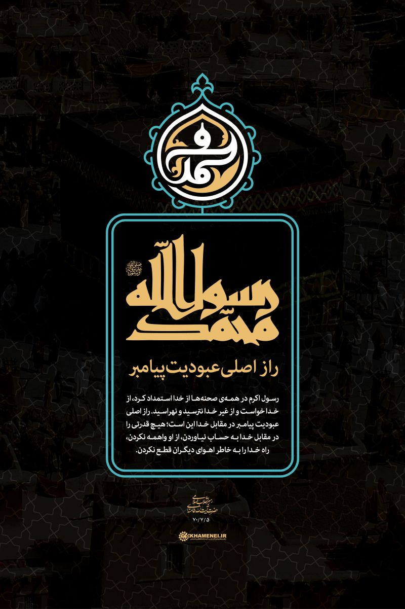 راز عبودیت پیامبر ص Islamic Wallpaper Gold Smokey Eye Beautiful Quran Quotes