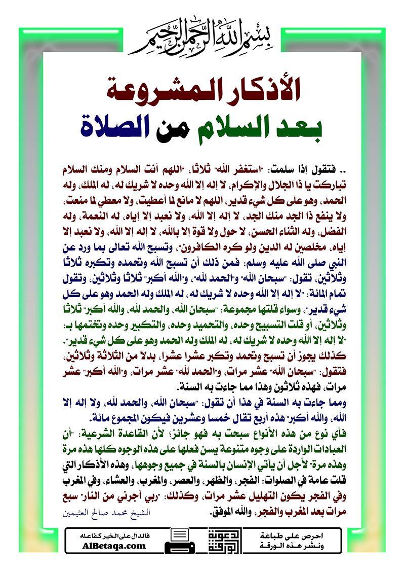 الأذكار المشروعة بعد السلام من الصلاة أذكار وذكر Postive Quotes Islam Quotes