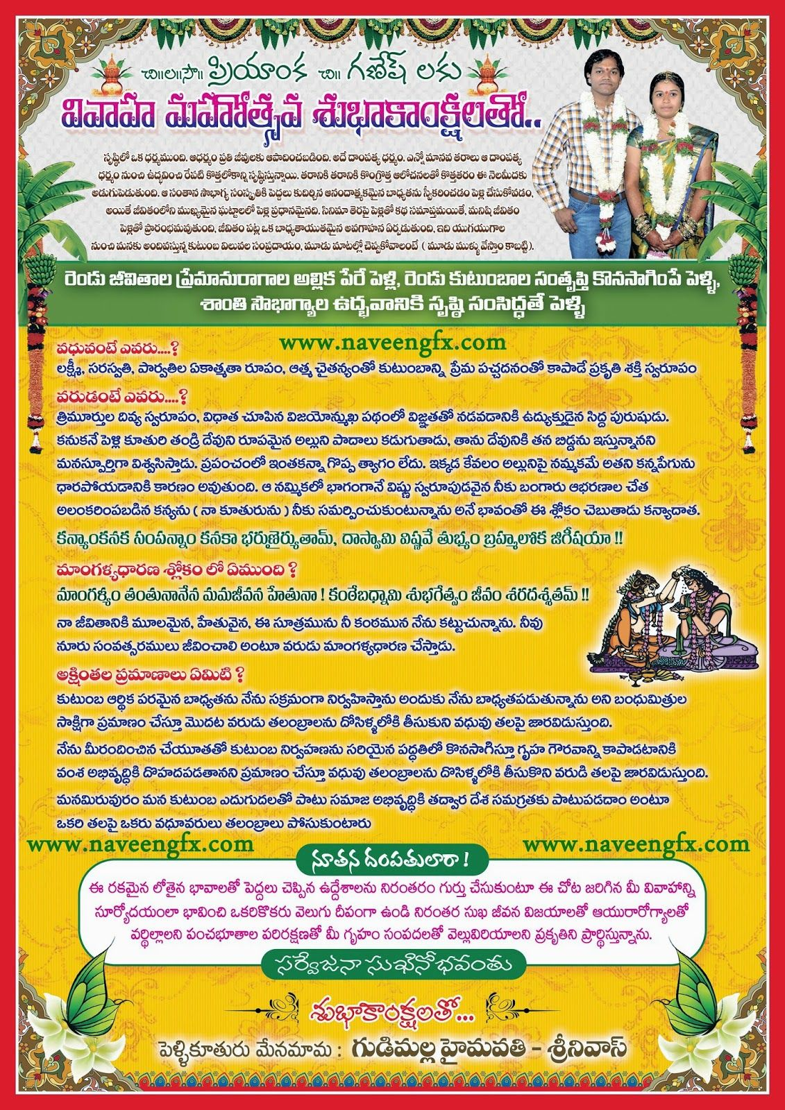 Naveengfx Com Description On Wedding In Telugu School Brochure