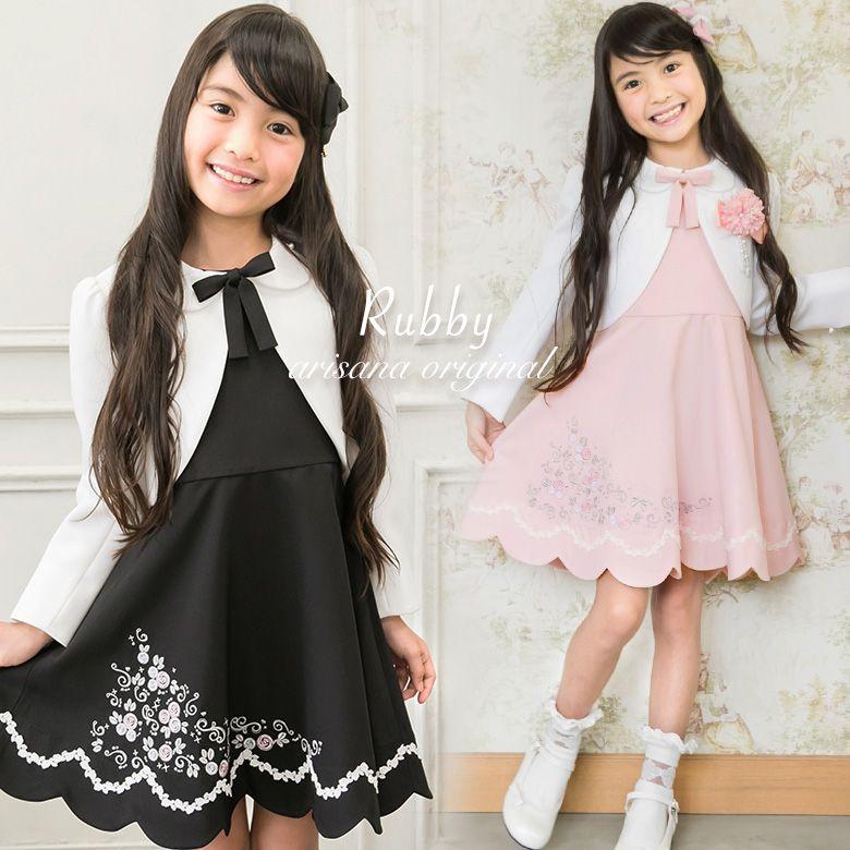 e370057e5cbbc アリサナオリジナル 入学式スーツ  Ruby ~ルビー~。入学式 スーツ ...