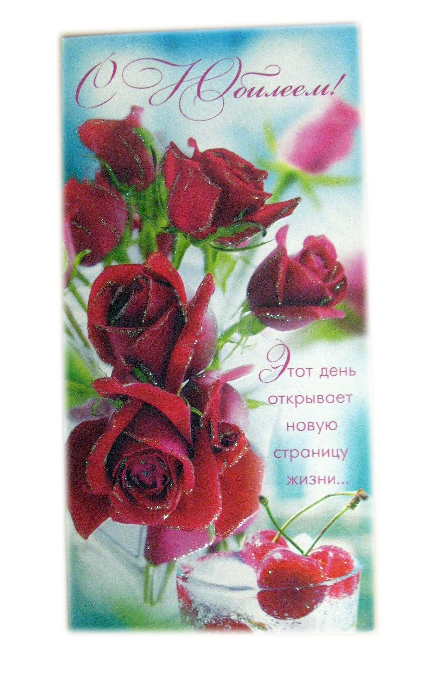 Russian birthday card my birthday pinterest birthdays russian birthday card kristyandbryce Image collections