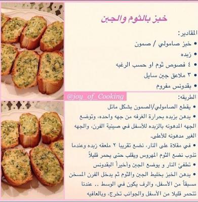 اشهى الحلويات والوجبات السريعه طريقة خبز بالثوم والجبن Cooking Recipes Desserts Recipes Food Receipes