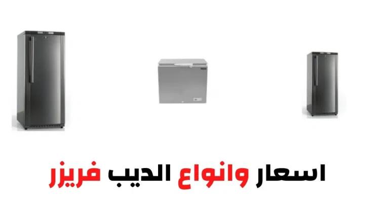 اسعار الديب فريزر في مصر يعتبر الديب فريزر من أهم الأجهزة الكهربائية الموجودة في المنزل ولا يمكن الاستغناء عنها في الوقت الحاضر حيث يعتبر الديب فريزر ال Freezer