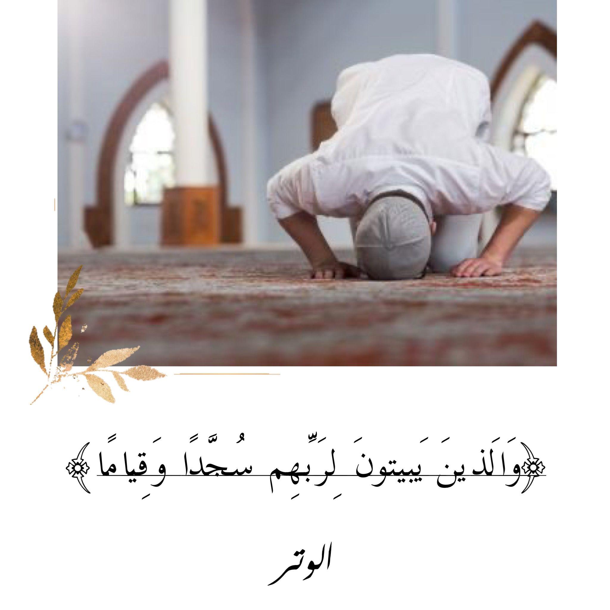 و ال ذين ي بيتون ل ر ب ه م س ج د ا و ق يام ا الوتر Save