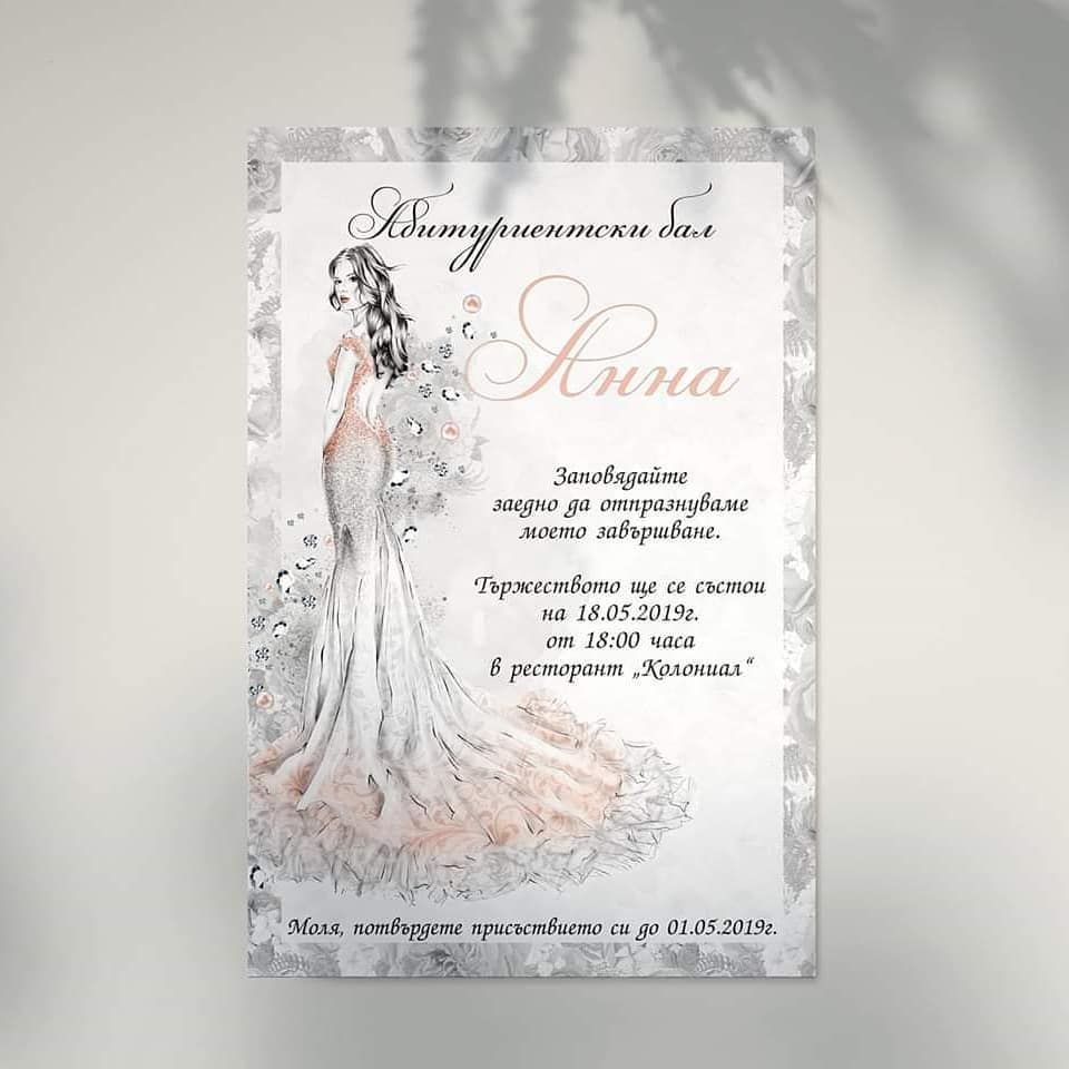 prom digital invitation покана абитуриентскибал