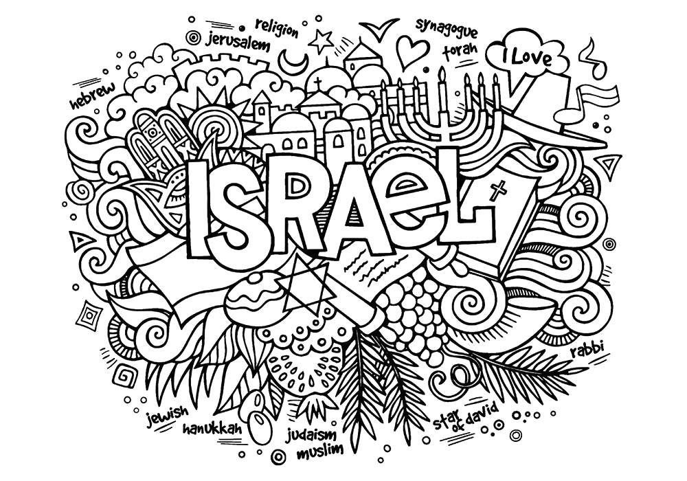 раскраска антистресс израиль скачать антистресс