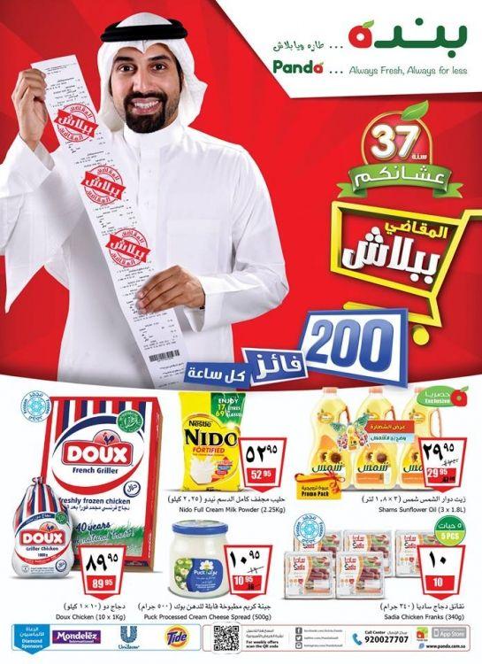 عروض توفيرية من اسواق بنده 18 رمضان 1437 Cereal Pops Pops Cereal Box Cereal Box
