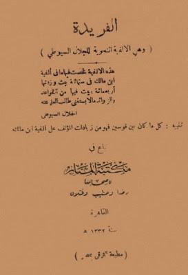 الفريدة وهي الألفية النحوية جلال الدين السيوطي Pdf Arabic Calligraphy Calligraphy