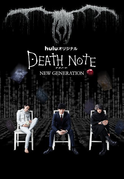 Download Death Note New Generation  Subtitle Indonesia