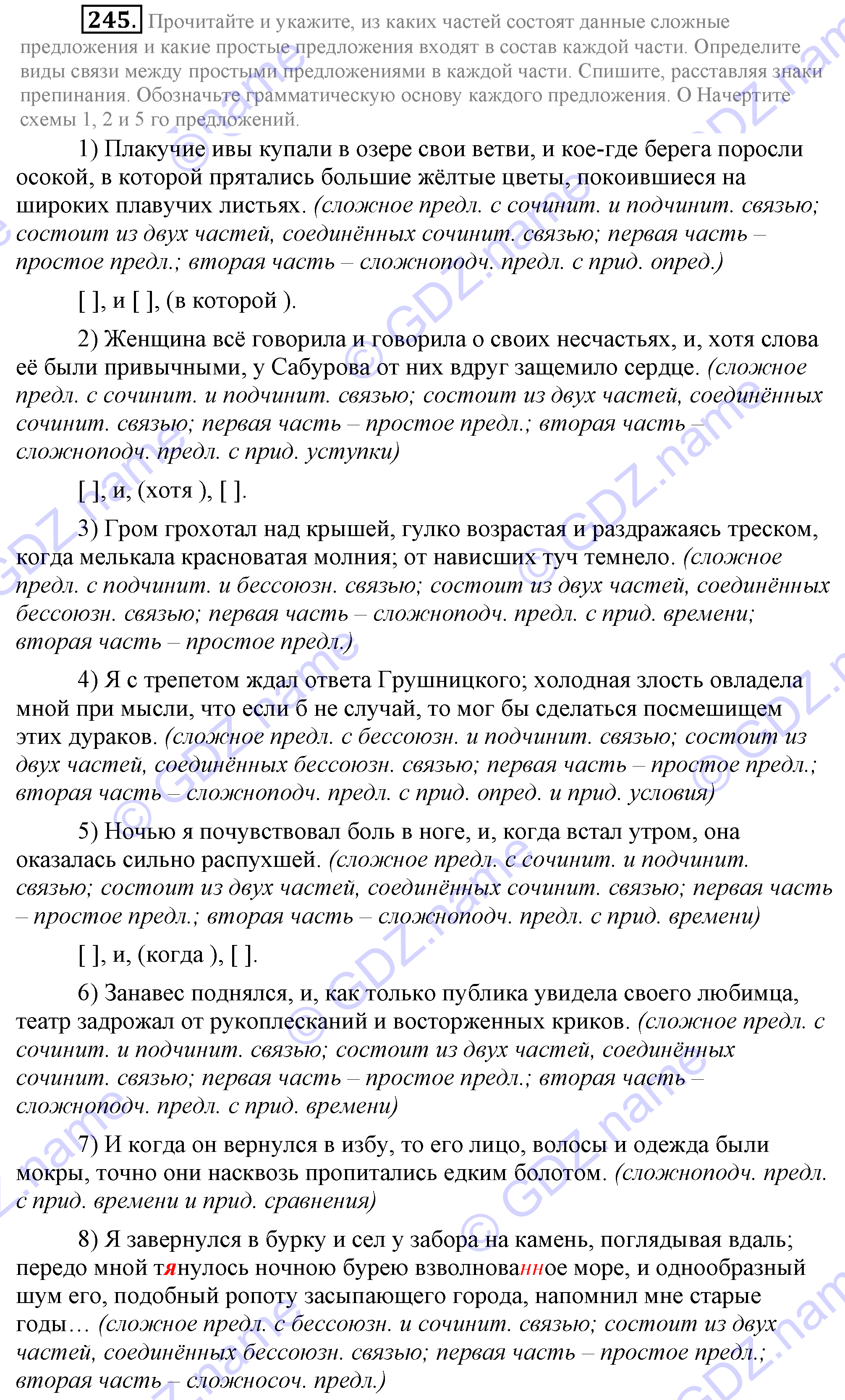 Крк елена енькка 6 класс 11 параграф