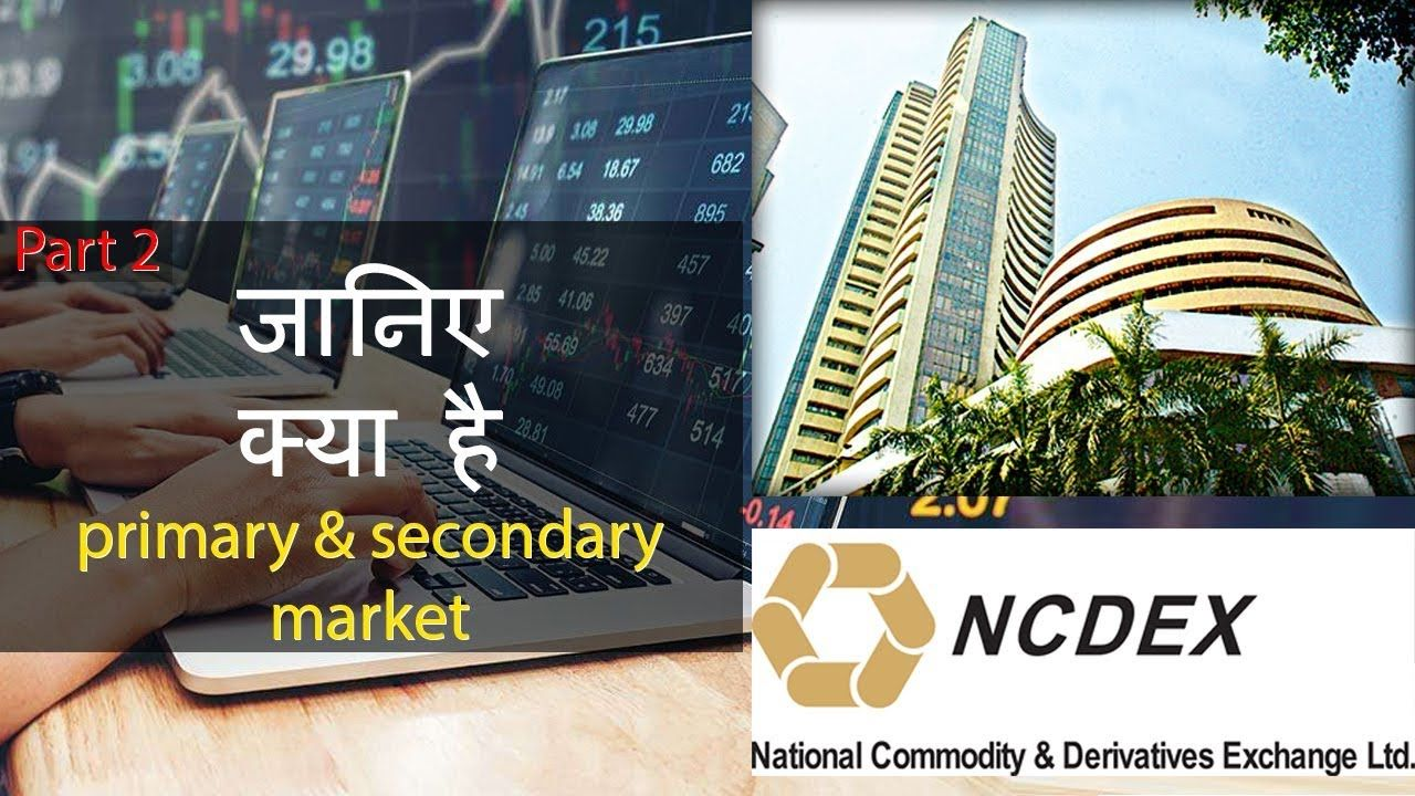 Basics Of Share Market In Hindi Part 2 Share Market