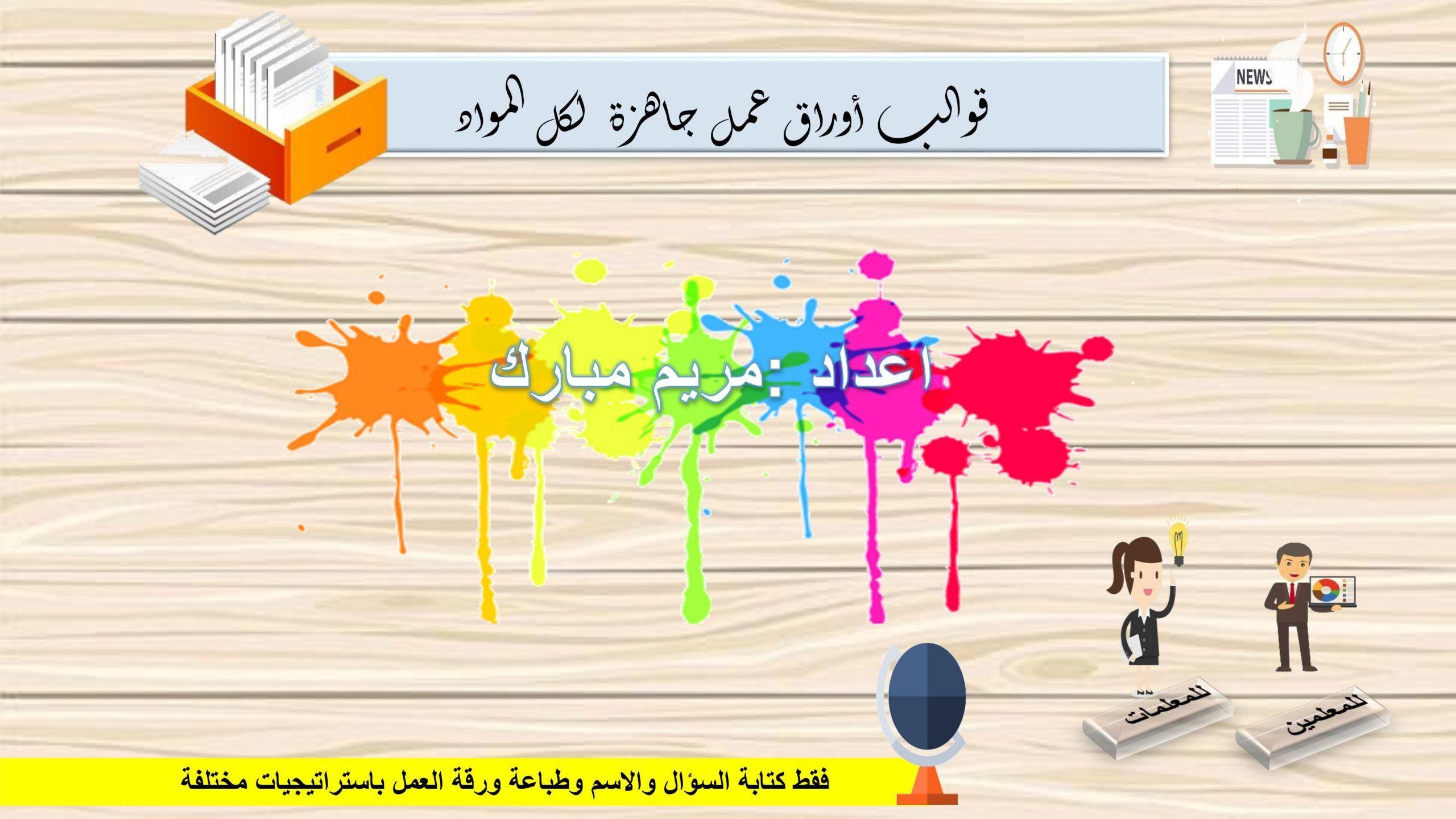 قوالب اوراق عمل متنوعة جاهزة لجميع المراحل التعليمية Alia