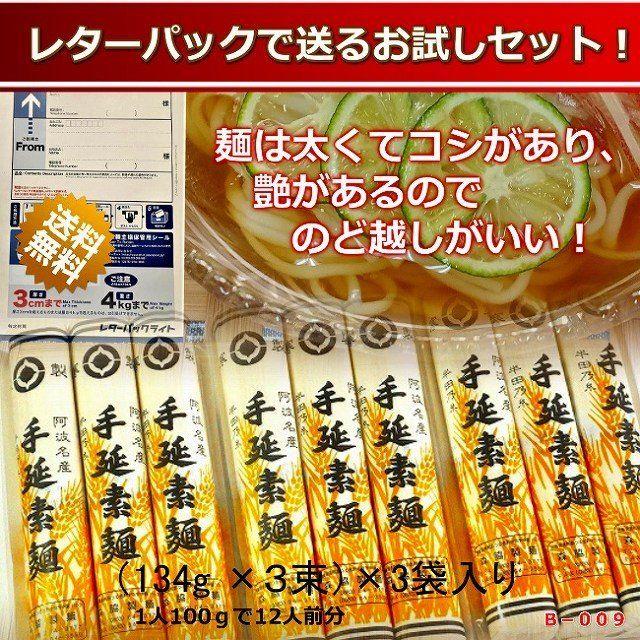 Photo of 【エクスパックライト】送料無料半田そうめん1.2kg(134g×3束)3袋セット