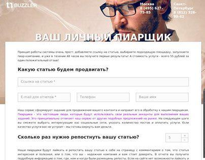 "Check out new work on my @Behance portfolio: ""BUZZLER - инструмент для самостоятельного пиара своего "" http://on.be.net/1P4mGZQ"