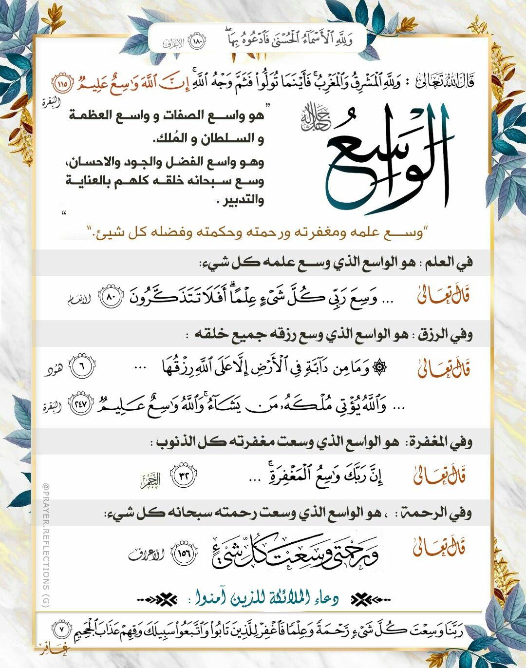 اسماء الله الحسنى اسم الله الواسع Learn Islam Arabic Words Words
