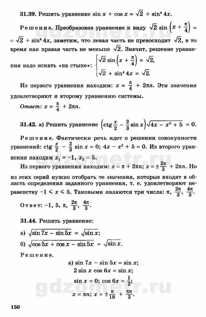 Профильный уровень 10 класс по алгебре гдз