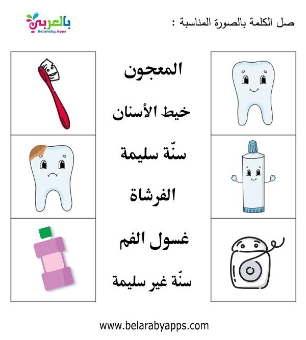 افكار عن صحة الفم والأسنان للاطفال أنشطة العناية بالاسنان بالعربي نتعلم Dental Hygiene Humor Preschool Crafts Dental