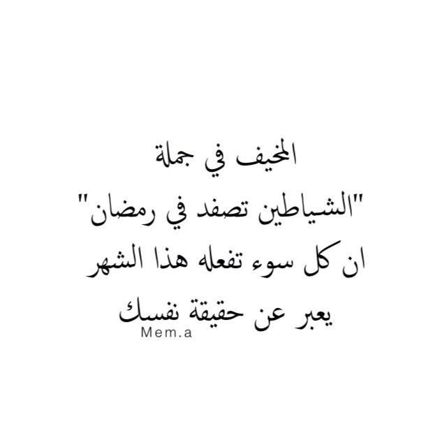Mem A شويه كلام Islamic Quotes Some Words Words