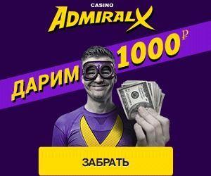 официальный сайт адмирал казино х бездепозитный бонус 1000
