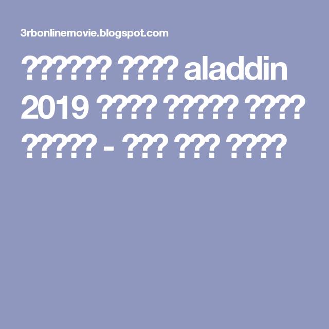 مشاهدة فيلم Aladdin 2019 علاء الدين مينا مسعود عرب اون لاين Aladdin Weather Screenshot