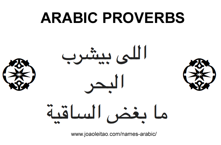 Proverbs Phrases In Arabic Arabic Phrases And Meanings Tattoos - Interesting arabic tattoos meaning pictures