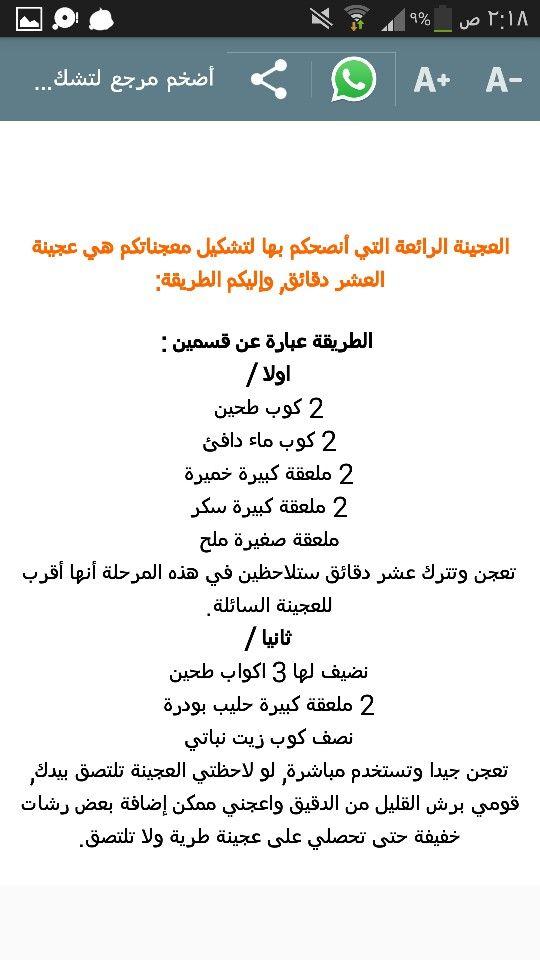 عجينة العشر دقائق Arabic Food Food Clips Ramadan Recipes