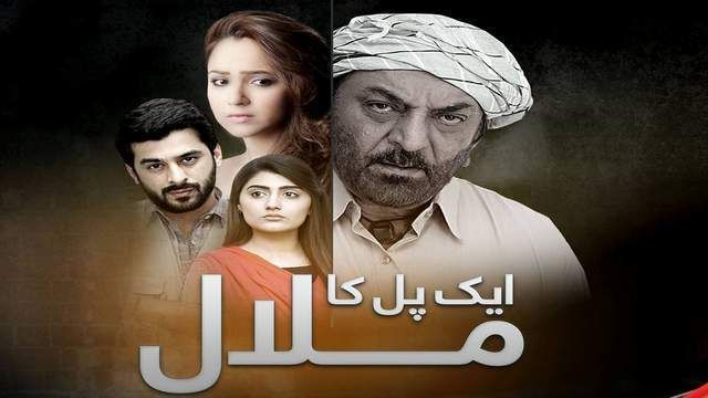 Ek Pal Ka Malal Is A Pakistani Drama On Urdu 1 People Also Love Schedule Timing Cast And Story Of All Drama On Hum Tv Geo Pak Drama Pakistani Dramas Drama
