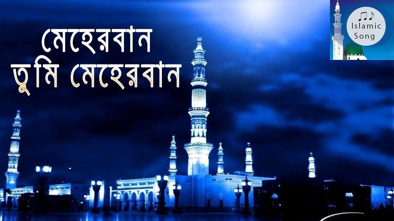 Meherban by Mahmud   New Bangla Islamic Song 2018   Songs ...