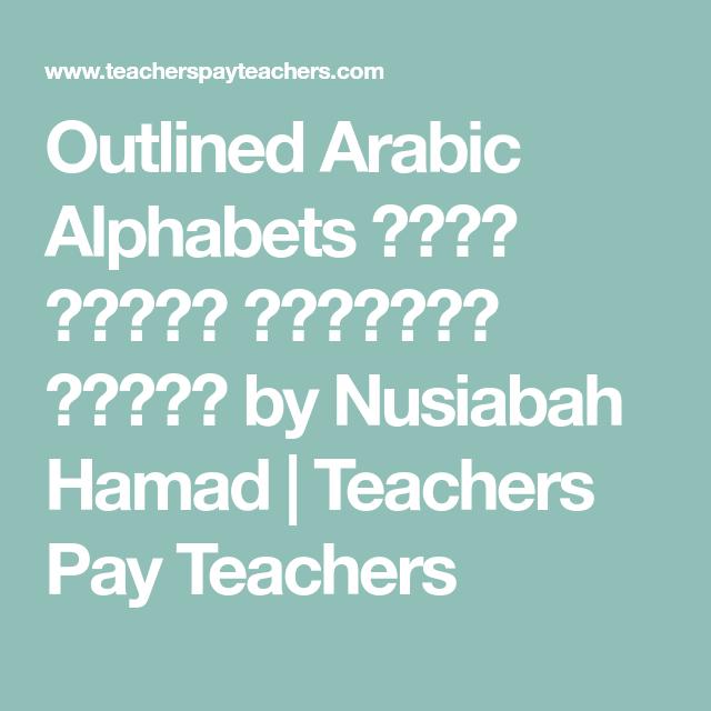 Outlined Arabic Alphabets حروف اللغة العربية مفرغة By Nusiabah Hamad Teachers Pay Teachers