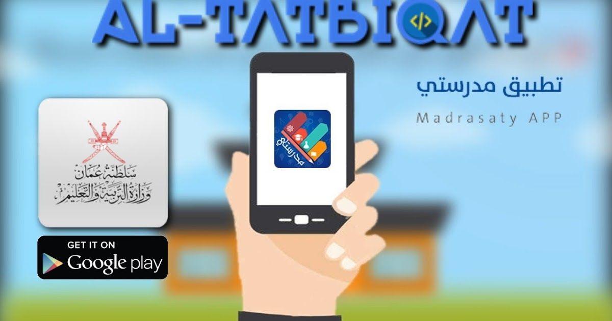 تحميل تطبيق مدرستي سلطانة عمان للدراسة عن بعد مرحبا متابعيموقع منبع التطبيقاتاليوم سنتكلم عنتحميل تطبيق مدرستي سلطانة عمان للدراسة App Google Play How To Get