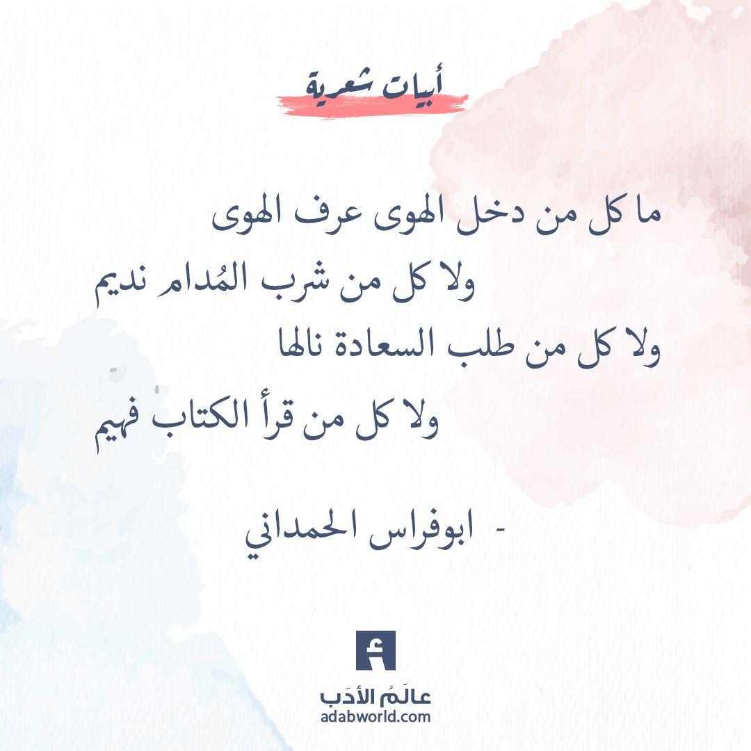 يا زارع الريحان حول خيامنا ابوفراس الحمداني عالم الأدب Morning Quotes Images Words Quotes Wisdom Quotes