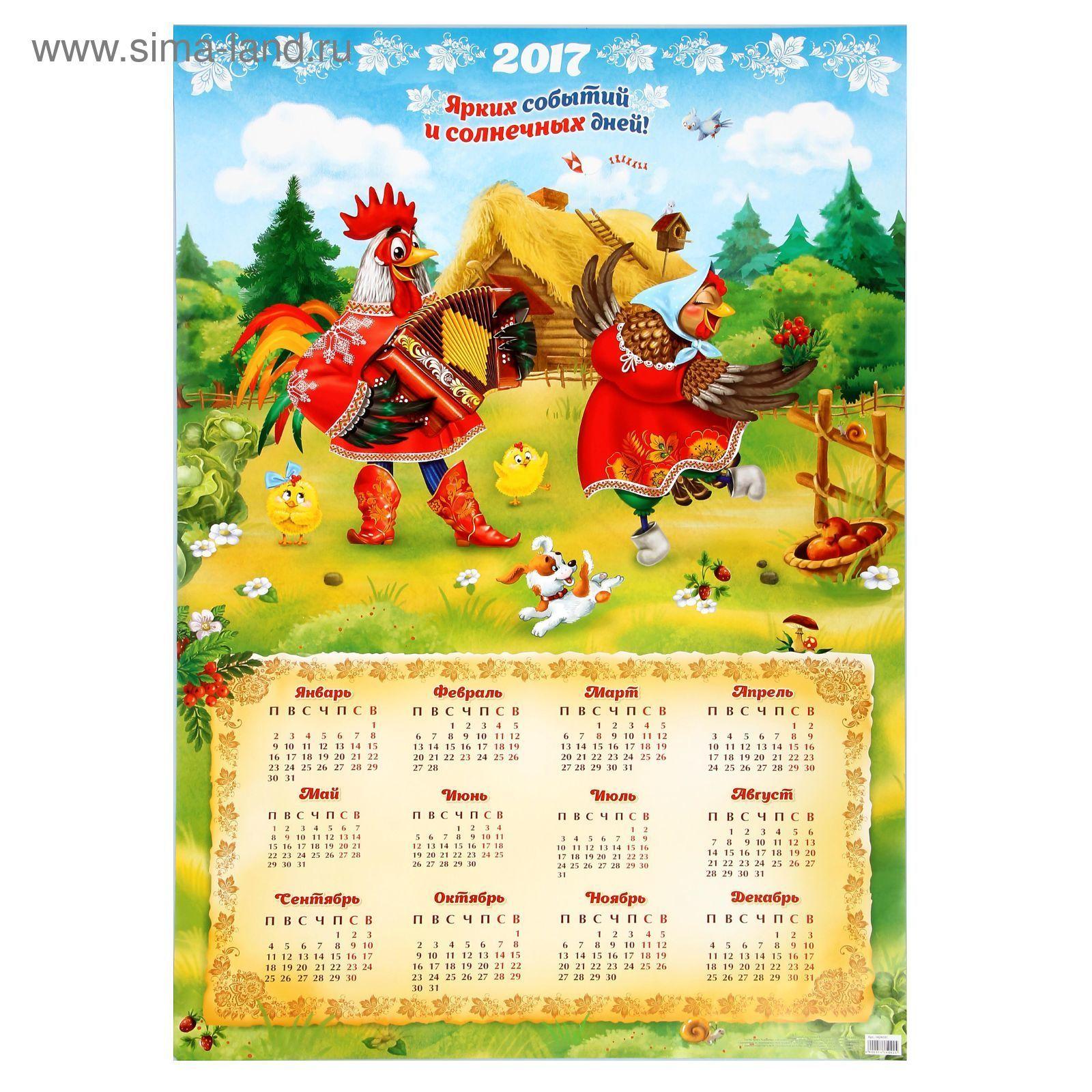новогодние календари 2017: 16 тыс изображений найдено в ...