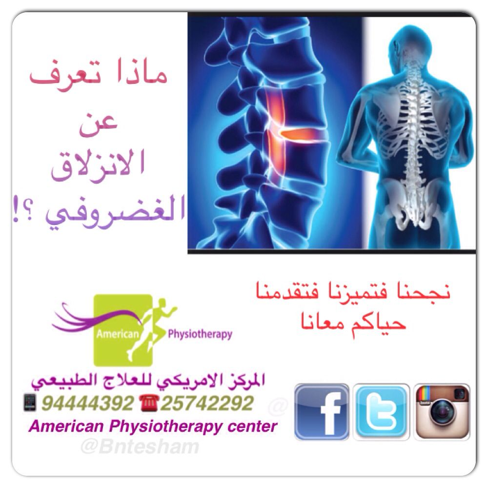 Http Instagram Com P Nifwndi4g2 Physiotherapy Skin Care Movie Posters