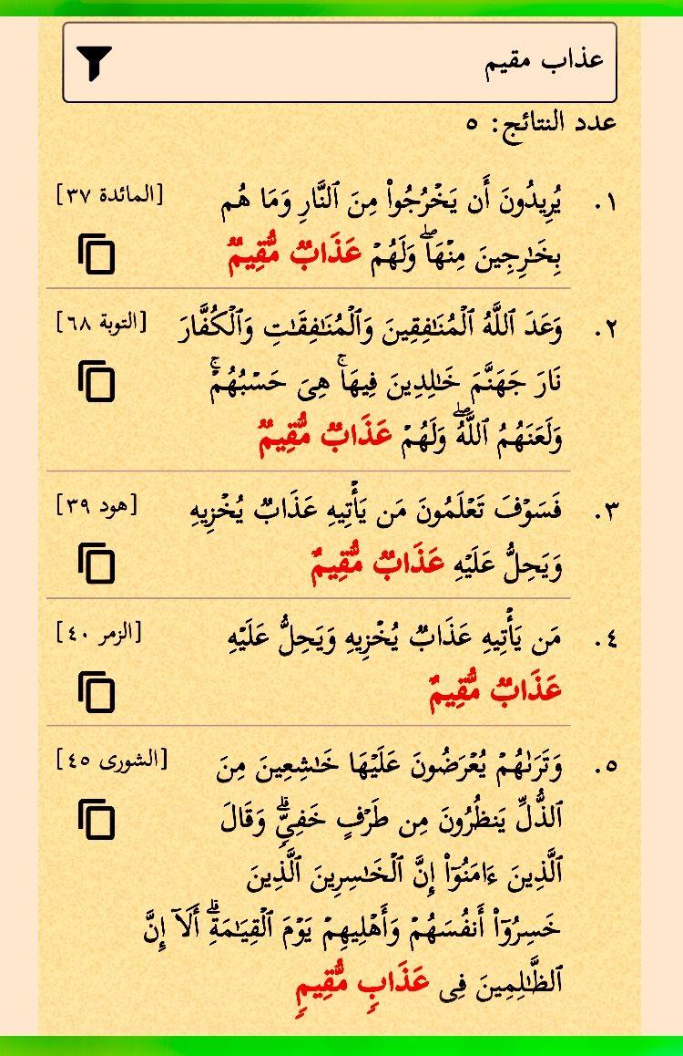 عذاب مقيم خمس مرات في القرآن مرتان ولهم عذاب مقيم مرتان ويحل عليه عذاب مقيم ووحيدة في عذاب مقيم عذاب مقيم في الشور Quran Math Sheet Music