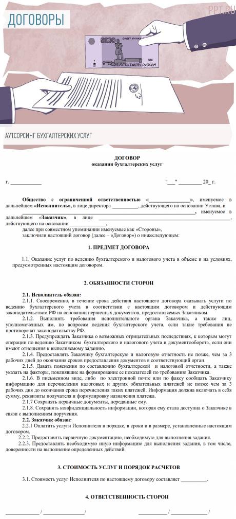 ответственность заказчика по договору оказания бухгалтерских услуг