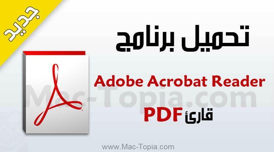 تحميل برنامج ادوبي اكروبات ريدر Adobe Acrobat Reader تشغيل ملفات Pdf ماك توبيا Tech Company Logos Company Logo Readers