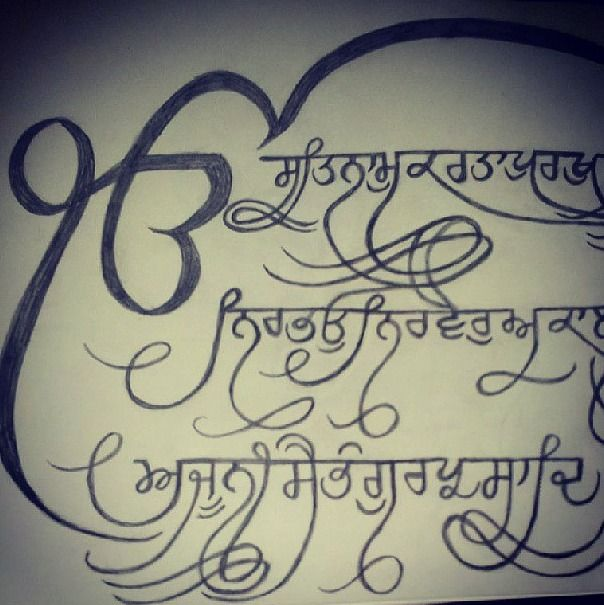 essay on ek onkar Ik onkar is a symbol which appears at the beginning of sikh scripture and  the  mool mantar is said to be the first composition uttered by guru nanak dev upon.
