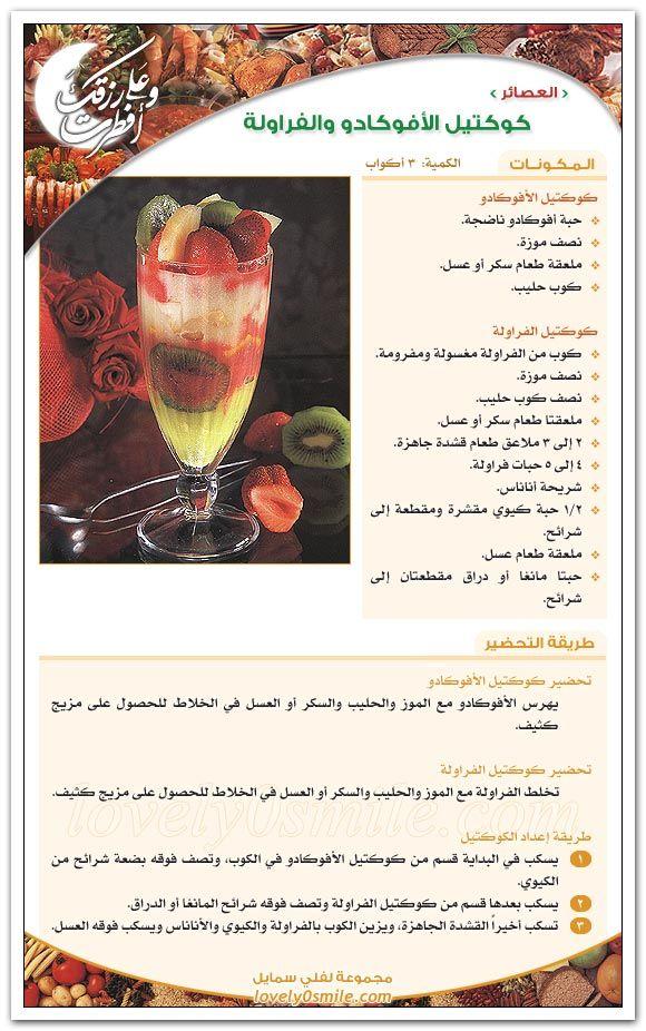 كوكتيل الافوكادو والفراولة Strawberry Cocktails Smoothie Flavors Fruit Cocktails