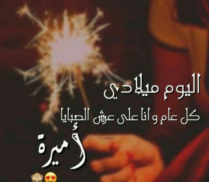 Pin By Wesal Hasun On عيد ميلاد Happy Birthday Video Its My Birthday Birthday Quotes