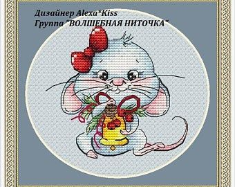 Sweet Home Cross Stitch pattern PDF mouse mini cookie animals mice kids Chart sampler modern easy xstitch Instant Download, DMC #stitching
