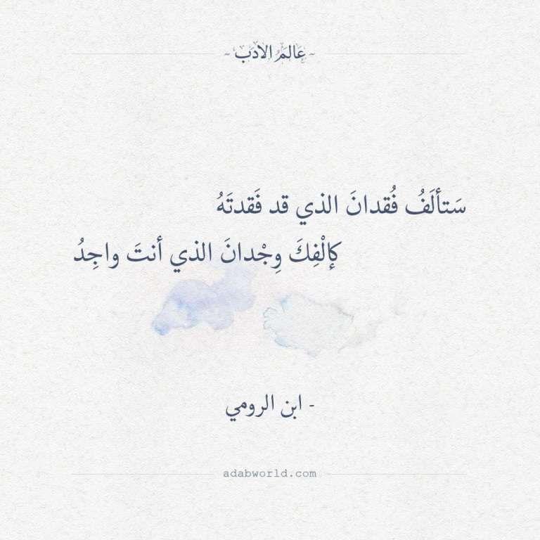 ستألف فقدان الذي قد فقدته ابن الرومي عالم الأدب Math Arabic Calligraphy Calligraphy