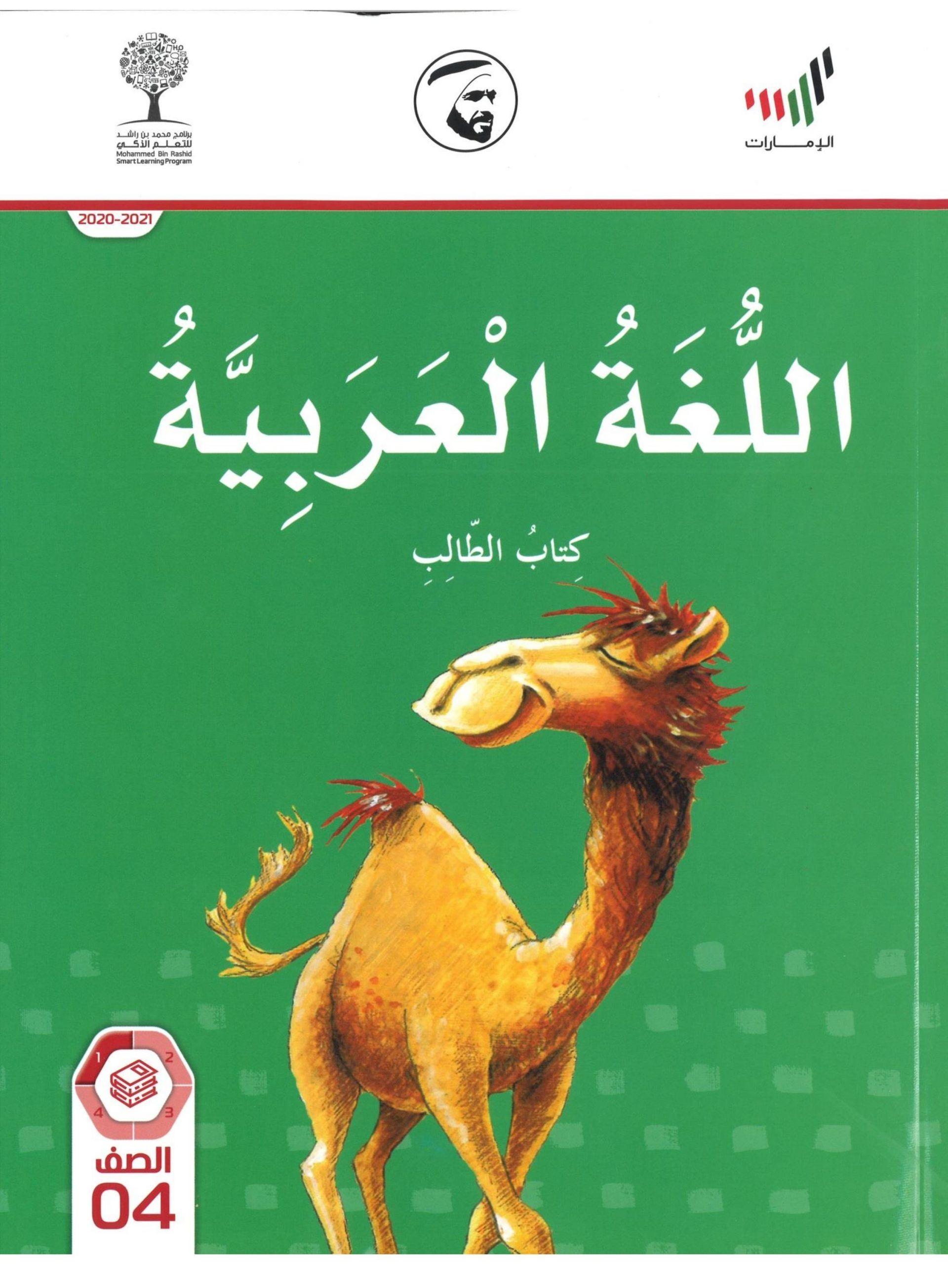 كتاب الطالب الجزء الاول 2020 2021 للصف الرابع مادة اللغة العربية Alignment Captions Jus